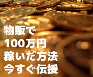 物販で100万円稼いだ方法今すぐ伝授